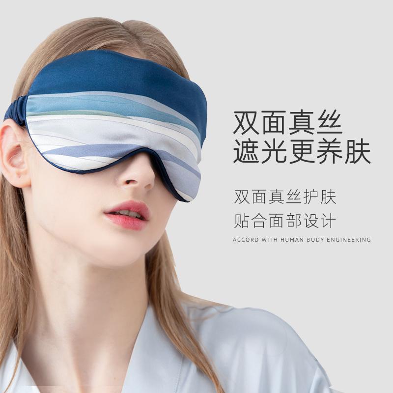 英国米度狗真丝眼罩桑蚕丝睡眠睡觉遮光透气缓解眼睛疲劳男女学生
