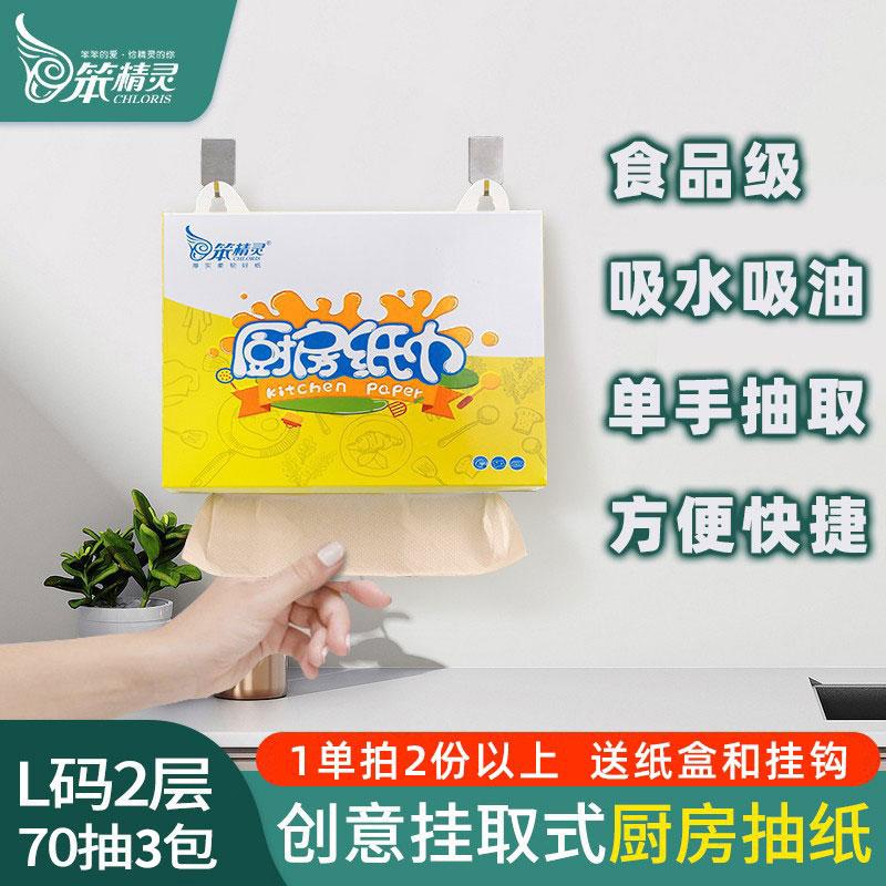 厨房用吸水擦手纸3包加厚专用纸