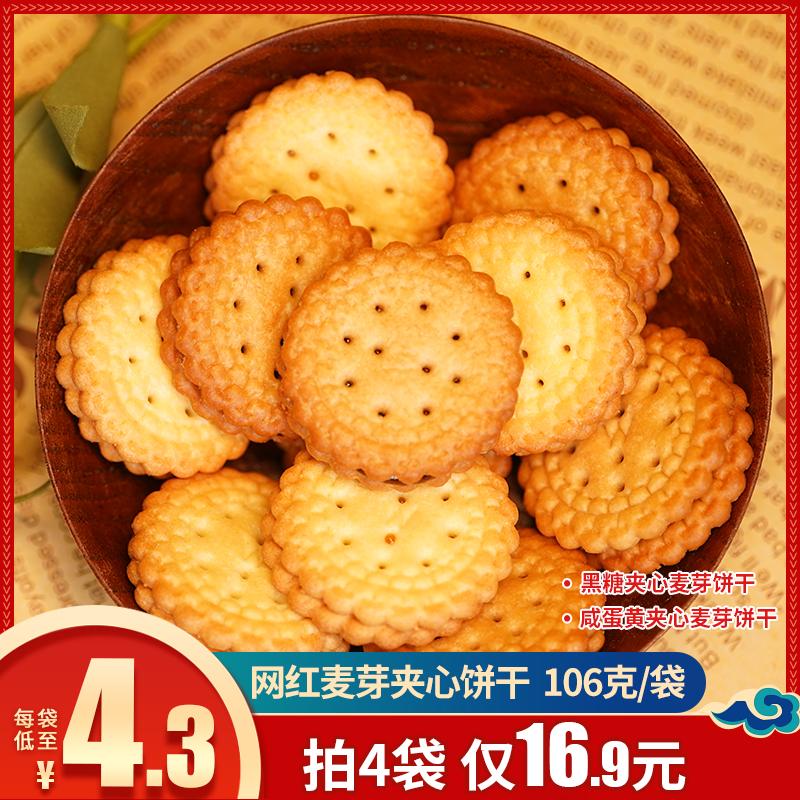 券后12.90元一禅小和尚麦芽饼干咸蛋黄黑糖小圆饼夹心饼干网红零食休闲办公