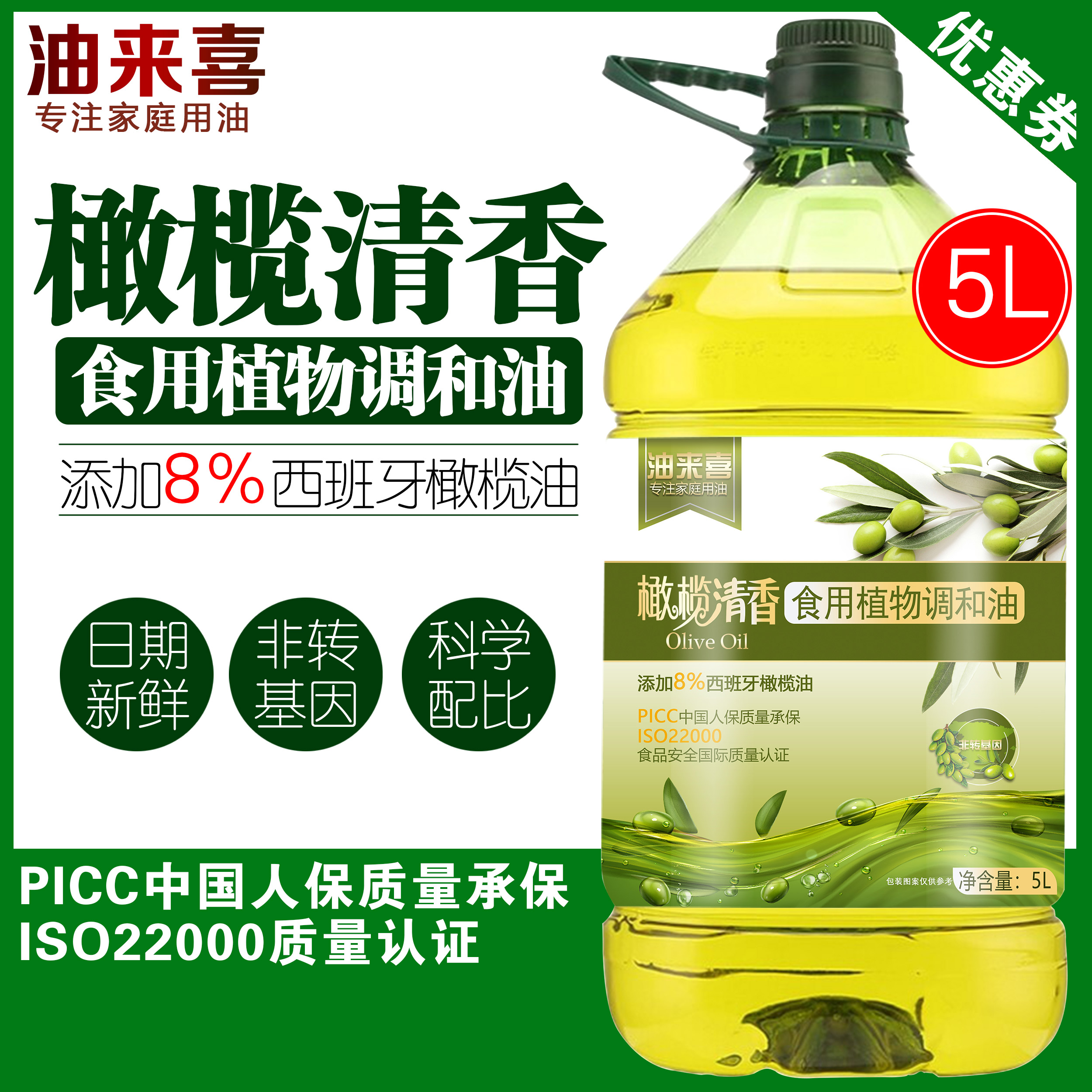 Youlaixi edible oil can be packed into household 8% olive oil blend oil, non genetically modified vegetable oil, stir fried vegetable oil, big barrel, 5L