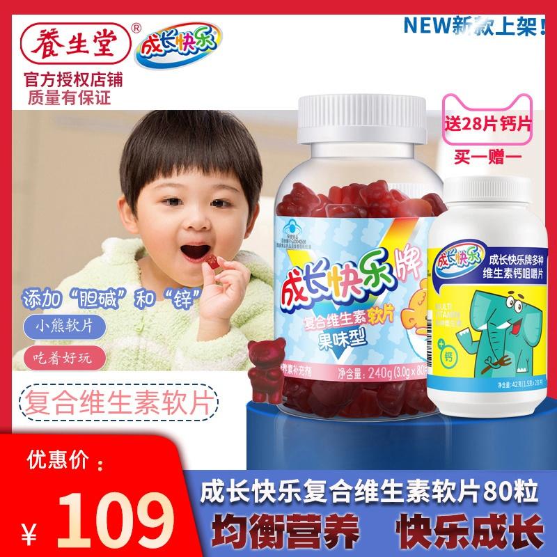 买一赠一)养生堂成长快乐儿童复合维生素软片80片果味型vc补钙锌