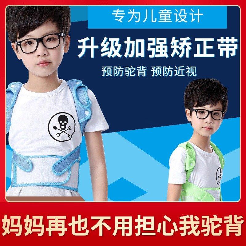 儿童专用治驼背矫正带青少年改正坐姿预防近视纠正脊椎侧弯矫姿器10-19新券