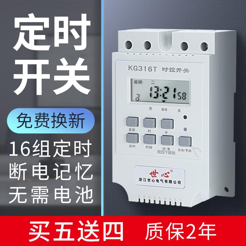 定时器时控开关kg316t微电脑智能路灯电源时间控制器220v全自动,可领取5元天猫优惠券