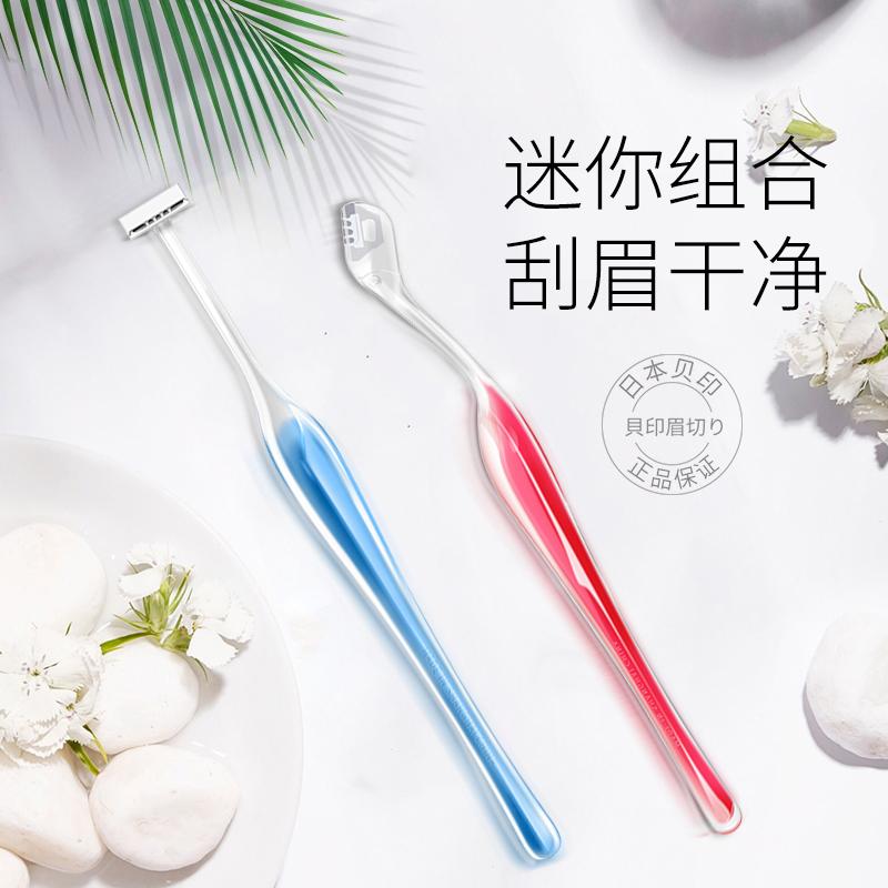 kai/贝印修眉刀女 初学者小号安全型刮眉刀T+L型迷你细节修眉刀