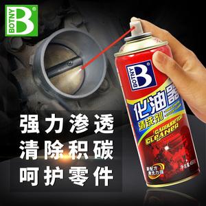 保赐利化油器清洗剂车用除积炭去油污汽车节气门喷油嘴免拆清洁剂