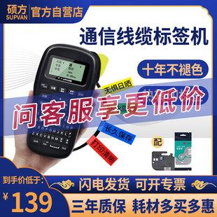 线缆标签机工程 硕方LP5125bt通信线缆标签打印机可连手机小型手持蓝牙不干胶贴纸开关网线机房弱电线路便携式