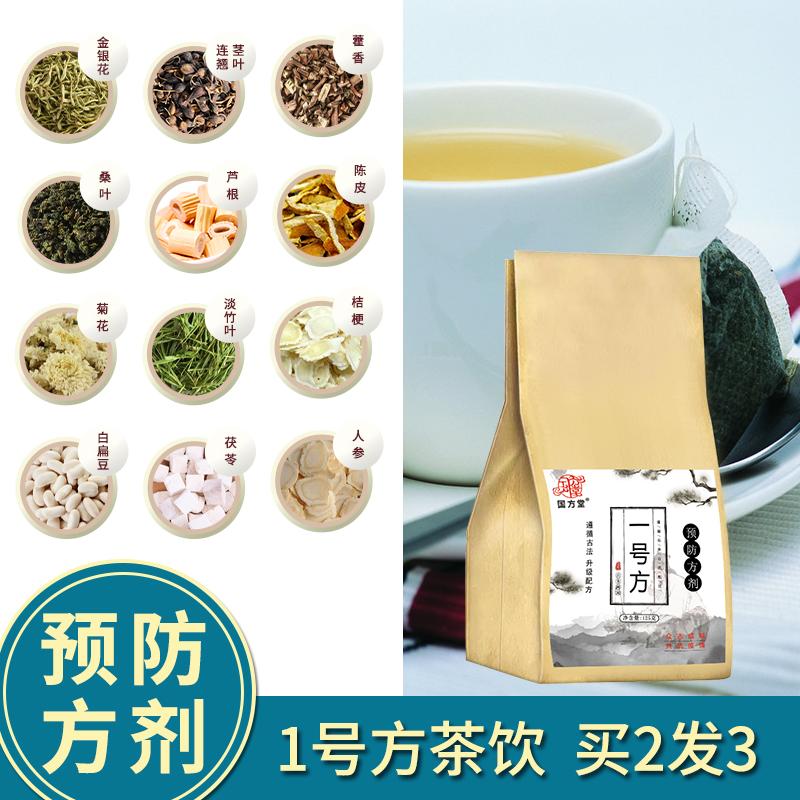 一号方金银花菊花芦根桑叶代饮茶預防养生花茶组合感染加油武汉