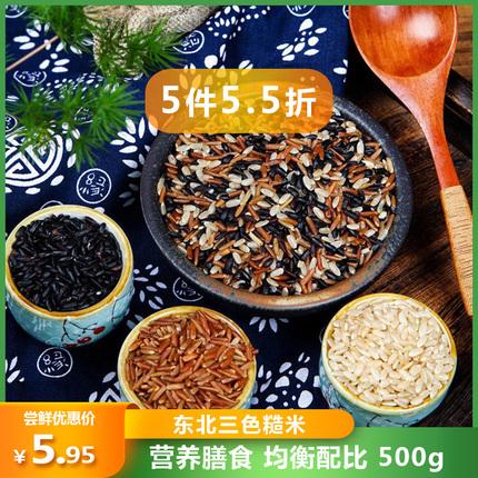 三色糙米新米低脂粗粮红米黑米糙米五谷杂粮健身营养米饭减餐500g