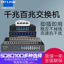 TP-LINK 4口5口8口千兆百兆交换机网络分配器 五八口路由器分流器网线分线器小型宿舍家用交换器 集线器