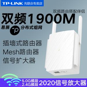 tplink插墙式路由器双频千兆Mesh分布式无线wifi家用大户型WiFi增强信号覆盖WDR7632智能双频穿墙高速易展