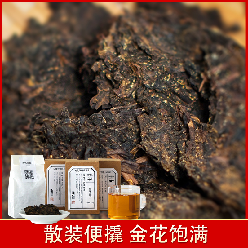 安化黑茶茯砖茶正宗领峰山茶叶定金花手筑茯茶40g初见系列品鉴茶