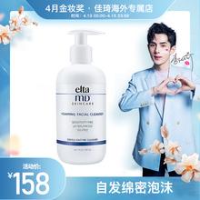 李佳琦推薦美國eltamd氨基酸泡沫潔面乳女男敏感肌溫和清潔洗面奶