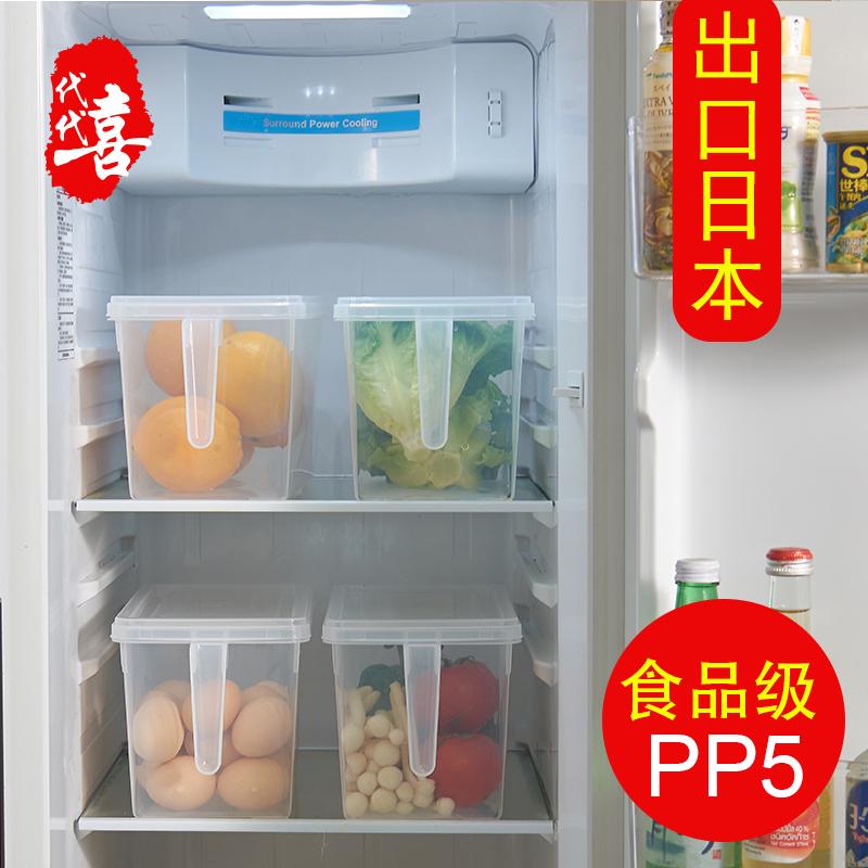 冰箱收纳盒食品保鲜长方形带手柄蔬菜抽屉式塑料储物整理盒鸡蛋盒