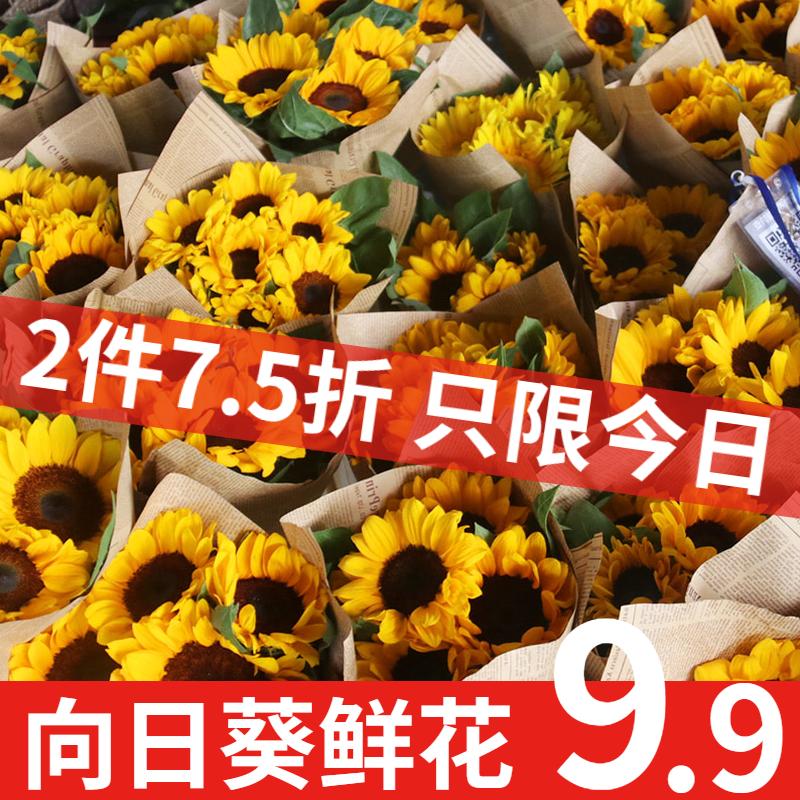 9.9包邮向日葵玫瑰百合云南鲜花束