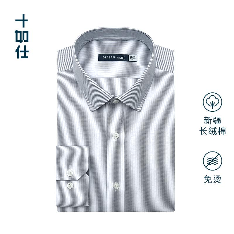 十如仕新疆长绒棉2021年新品条纹正装男士衬衫衬衫男正装职业衬衫