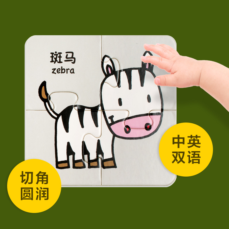 2-3-6-year-old childrens puzzle to develop bilingual toys for early childhood education