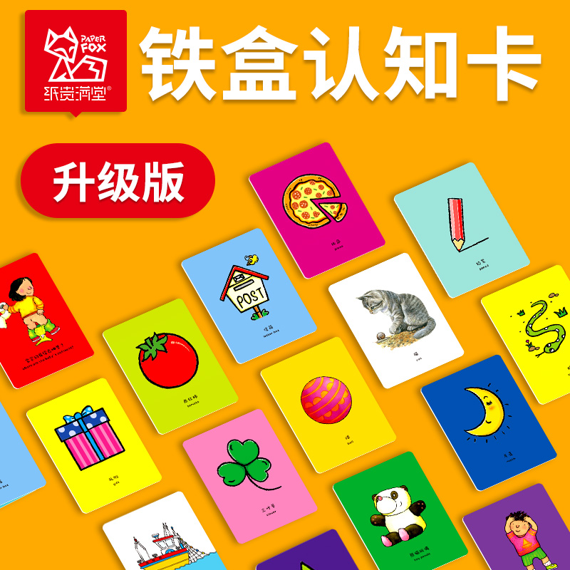 0-3 years old infant iron box cognitive card alphanumeric fruit animal tear not broken enlightenment cognitive early education card
