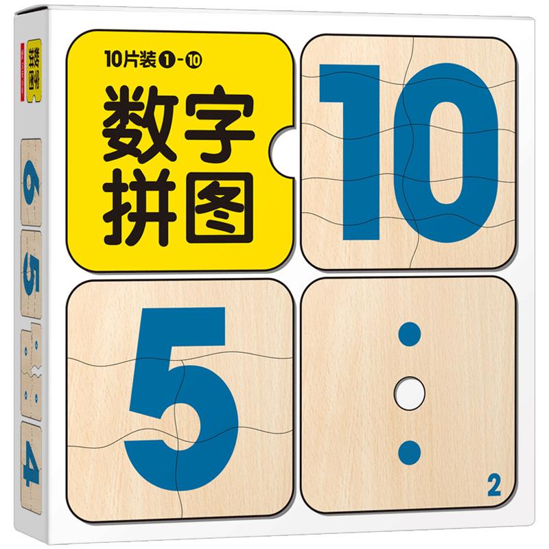 0-1-2岁幼儿童数字拼图宝宝启蒙认知幼儿园教具益智力开发玩具