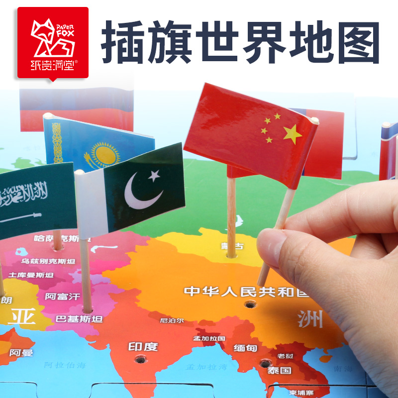 Flag world puzzle 0-3-6-9 years old cognitive paper puzzle memory training educational toys