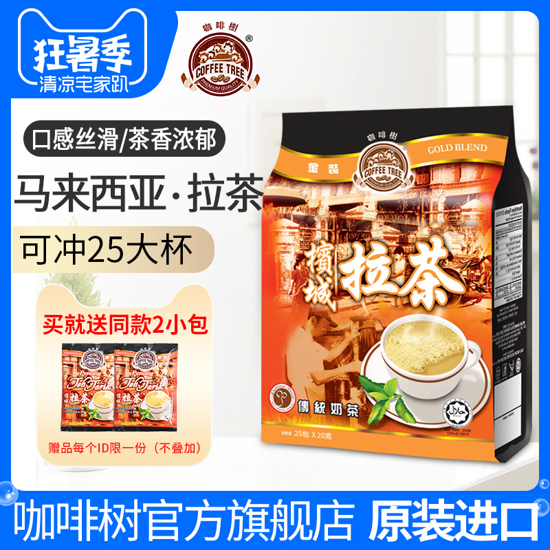 Coffee tree Malaysia import Penang coffee tree mycafe traditional Latta milk tea instant drink 500g