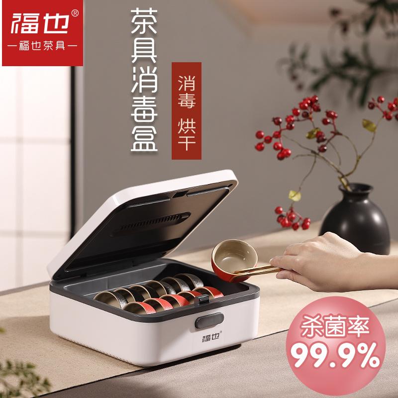 福也茶杯迷你消毒盒办公室小型功夫茶杯茶具消毒柜台式消毒机家用淘宝优惠券
