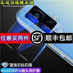 vivoS7/x50/pro手机镜头膜5G保护膜vivo s7/x50pro+后摄像头钢化膜水凝膜x50镜头圈高清包边背贴后盖全屏玻璃