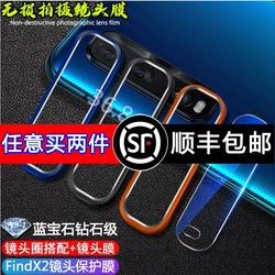 oppofindx2镜头圈保护膜5G版findx2/reno3pro手机后摄像头钢化膜水凝膜镜头膜金属圈背贴膜后盖高清前后全屏