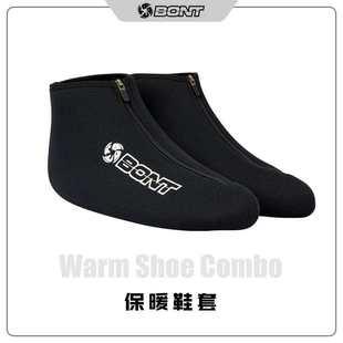 新款bont保暖鞋套 大道脱位定位速滑鞋 短道速滑鞋保暖通用款鞋套