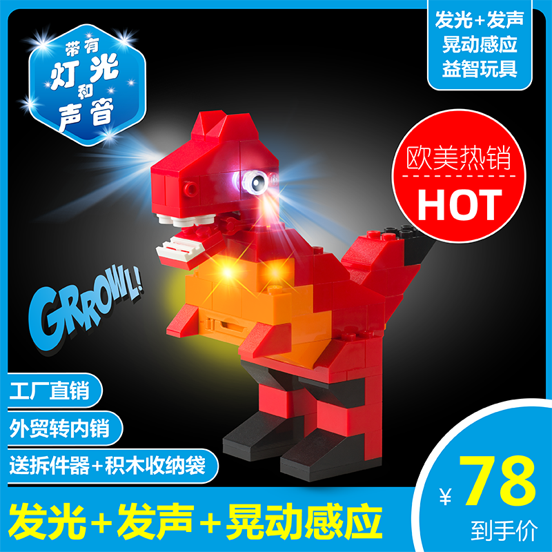 Light and sound 73 small particle dinosaur bright building block Toy Puzzle boy and girl 6-12 years old