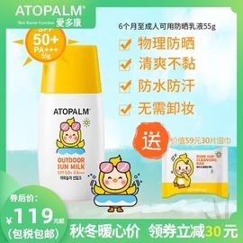 爱多康韩国进口幼儿童隔离紫外线防晒乳霜小宝宝男女孩学生SPF50+