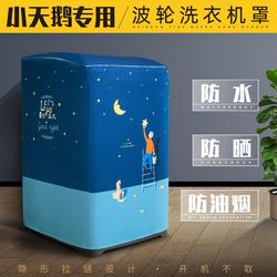 小天鹅洗衣机防晒罩加厚波轮式翻盖防尘防水套全自动8910公斤专用