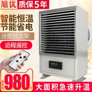 电暖风机工业大型养殖工厂房车间商用烘干大功率面积热风炉取暖器