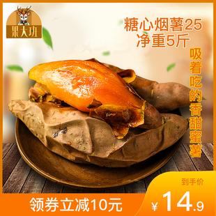 红薯新鲜农家番薯地瓜小香薯糖心蜜薯烤流油沙地烟薯25软糯5斤