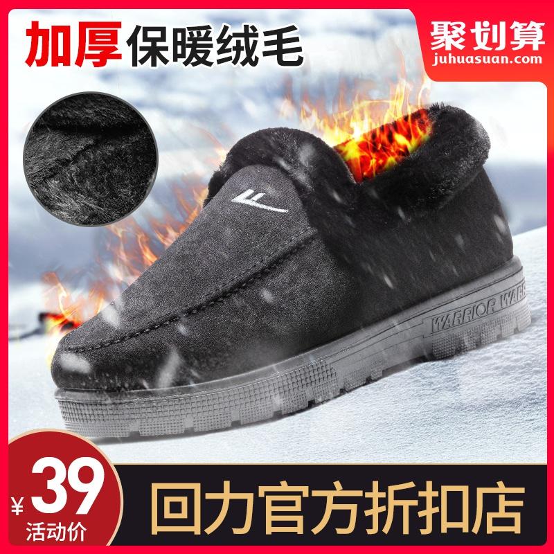 清仓回力老北京布鞋冬季老人男棉鞋保暖加绒加厚中老年爸爸鞋防滑