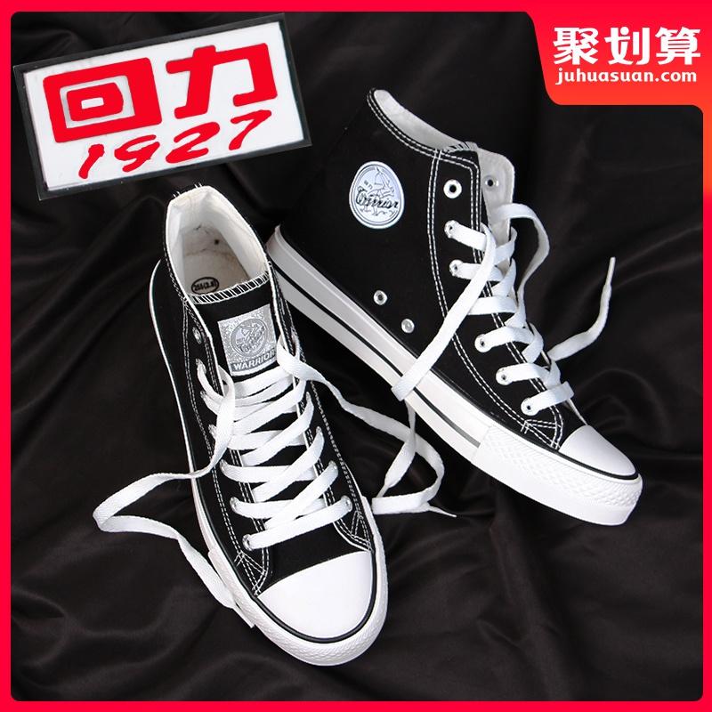 回力帆布鞋男高帮鞋子男潮鞋百搭韩版学生情侣休闲板鞋布鞋男官方