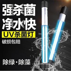 森森鱼缸UV杀菌灯紫外线鱼池除藻潜水灭菌灯水族箱消毒内置杀菌灯
