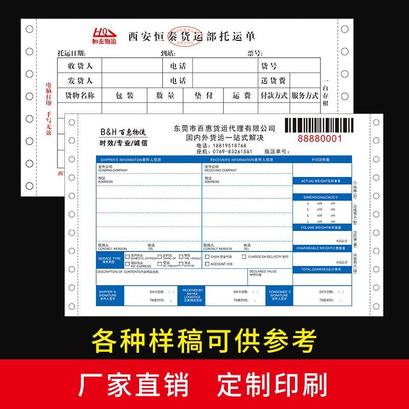 打印纸针式打孔定制印刷无碳复写纸复印本机打联单单票据收据定做