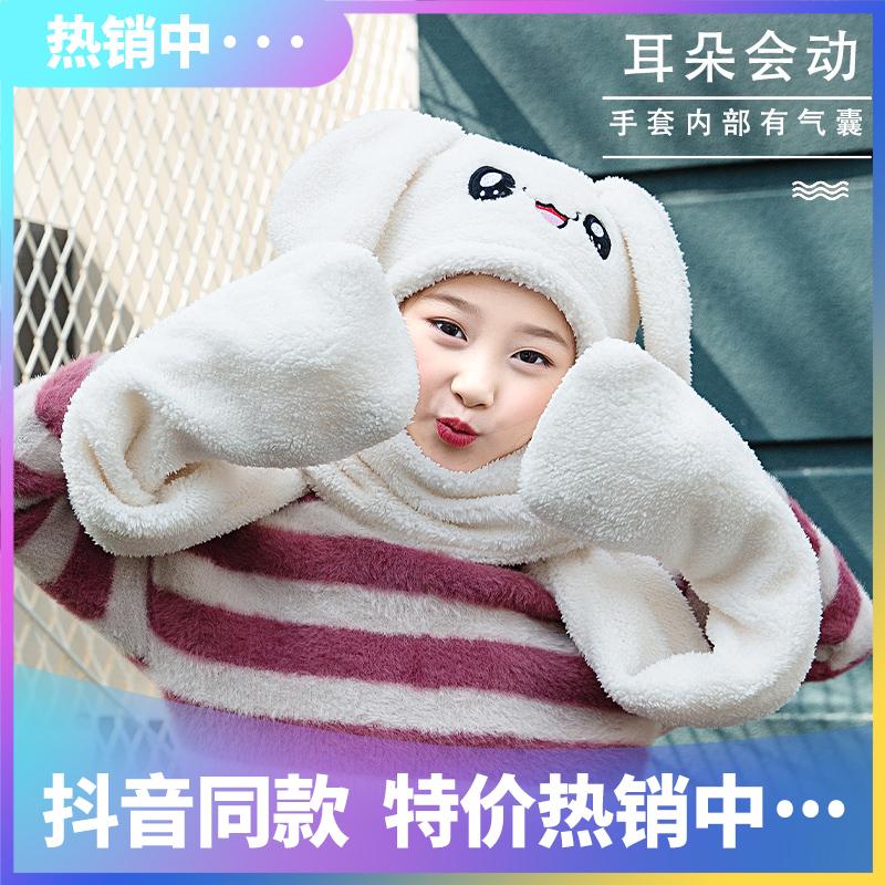 抖音会动的兔耳朵帽子围巾一体女秋冬网红长耳朵会动的儿童兔子帽