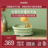 moido 折叠烘干盒紫外线消毒机烘干机高温杀菌内衣内裤小型干衣盒