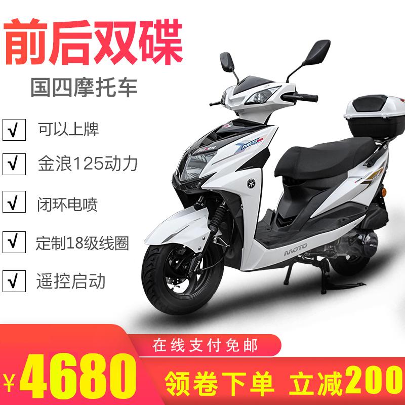 (用200元券)国四电喷踏板摩托车迅鹰踏板燃油车