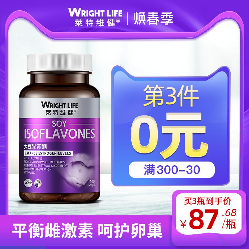 莱特维健天然雌激素保养大豆异黄酮