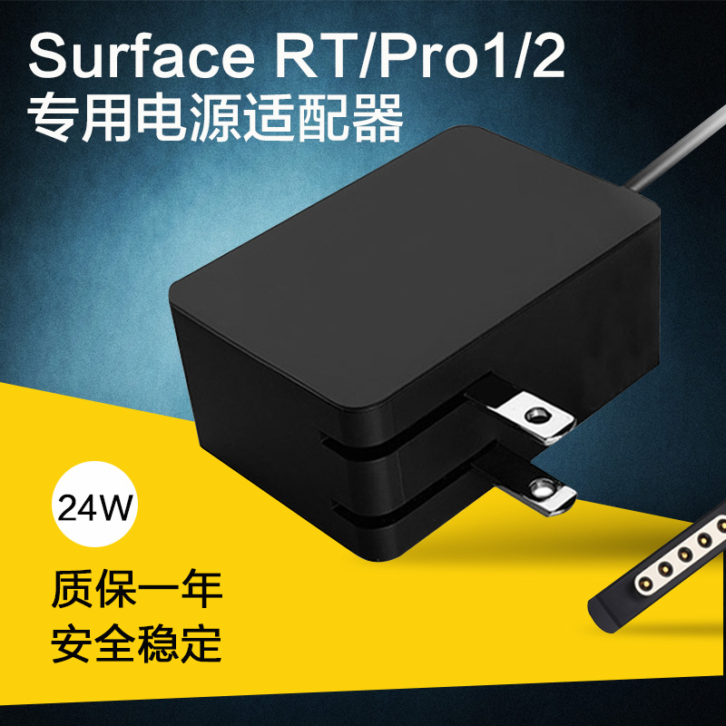 Xinzhe is suitable for Microsoft Surface pro1 power supply rt2 portable tablet accessories 12V adapter 24W
