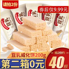 豆乳日本脂卡网红低零食威化饼干