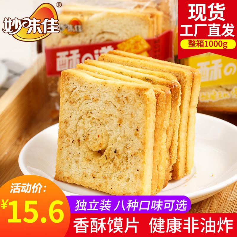 妙味佳烤馍片整箱5斤约85包馒头片小包装散装多口味代餐饼干零食10月18日最新优惠