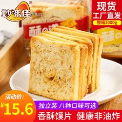 妙味佳烤馍片整箱5斤约85包馒头片小包装散装多口味代餐饼干零食