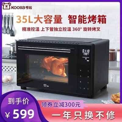 考啦 C35电烤箱家用烘焙多功能35升大容量全自动触屏数显烤箱智能