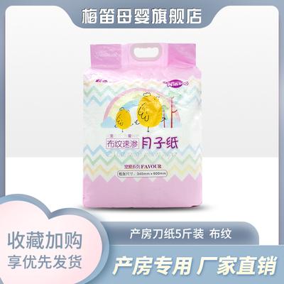 梅笛产妇卫生纸产房专用刀纸孕妇用纸巾产后月子纸产褥期入院用品