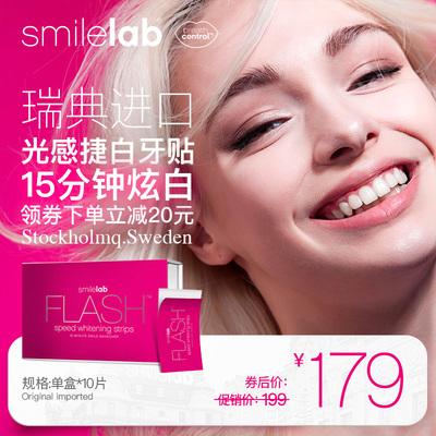 薇娅推荐进口Smilelab牙齿美白牙贴去黄牙渍快速变白网红神器10对