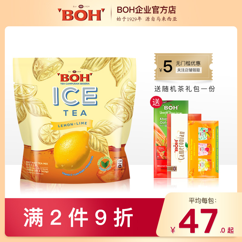 Boh natural lime iced tea imported from Malaysia 20 * 14.5g lemon fruit flavor cold tea beverage