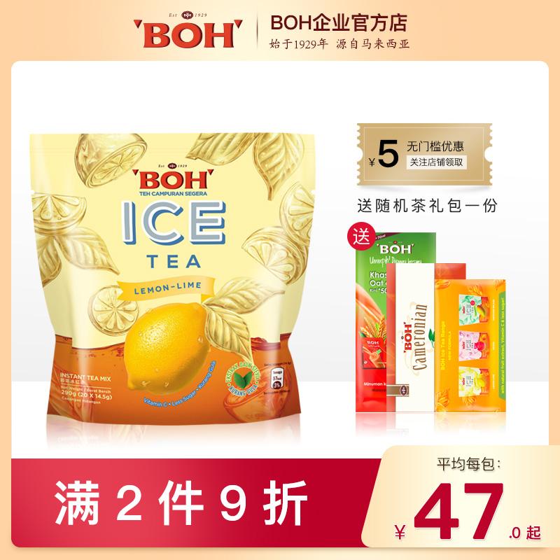 Boh Malaysia imported natural lime iced tea 20 * 14.5g lemon fruit flavor cold tea beverage